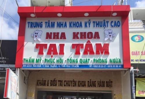 Nha khoa Thẩm mỹ Tại Tâm - 399 Kênh Tân Hóa Tân Phú có tốt không?
